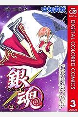 銀魂 カラー版 3 (ジャンプコミックスDIGITAL) Kindle版