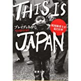 THIS IS JAPAN :英国保育士が見た日本 (新潮文庫 ふ 57-1)