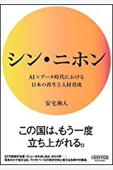 シン・ニホン AI×データ時代における日本の再生と人材育成 (NewsPicksパブリッシング) 単行本