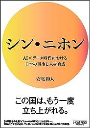 シン?ニホン AI×データ時代における日本の再生と人材育成 (NewsPicksパブリッシング)