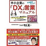 中小企業の「DX」営業マニュアル ~「オンライン展示会」をきっかけにしたスムーズな営業改革術