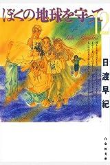 ぼくの地球を守って 12 (白泉社文庫) Kindle版