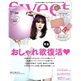 Sweet(スウィート) 2020年 9 月号