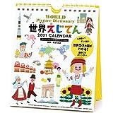 2021年 世界えじてん(週めくり)カレンダー 1000115948 vol.089