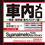 """車内メロ ベストセレクション~特急・新幹線 車内メロディ編~ オリジナル音源 """"Syanaimelo """"~melody on Limited Express Train & Shinkansen~"""