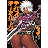 ラパス・テーマパーク 3 (ヤングジャンプコミックス)