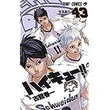 ハイキュー!! 43 (ジャンプコミックス)
