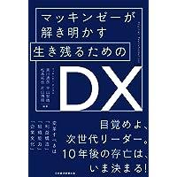 マッキンゼーが解き明かす 生き残るためのDX