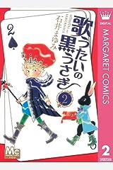 歌うたいの黒うさぎ 2 (マーガレットコミックスDIGITAL) Kindle版