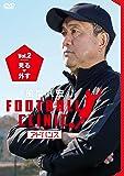 風間八宏FOOTBALL CLINIC アドバンス Vol.2 見る、外す(特典なし) [DVD]