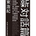 新対話篇 ゲンロン叢書