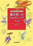 魔法使いのウエディング・ベル ((株)魔法製作所) (創元推理文庫)