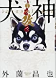 犬神・改 7 (SPコミックス LEED CAFE COMICS)
