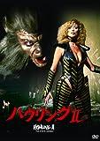 ハウリングII [DVD]
