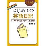 カラー版 1日3分 はじめての英語日記 (中経出版)