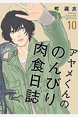 アヤメくんののんびり肉食日誌(10)【電子限定特典付】 (FEEL COMICS) Kindle版