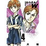 ホイッスル!W(4) (裏少年サンデーコミックス)