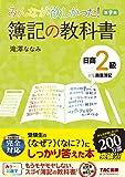 みんなが欲しかった! 簿記の教科書 日商2級 商業簿記 第9版 (みんなが欲しかった! シリーズ)