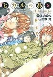 ヒカルの碁 完全版 6 (愛蔵版コミックス)