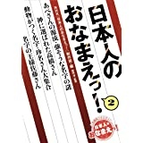日本人のおなまえっ! 2