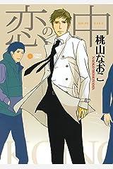 恋の中 (シトロンコミックス) Kindle版