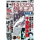 怪奇ミステリー超不思議MAX (DIA Collection)