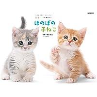 カレンダー2021 ほのぼの子ねこ (月めくり・壁掛け) (ヤマケイカレンダー2021)