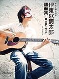 エムカード付 ギター弾き語り 伊東歌詞太郎譜面集~音楽の入り口~