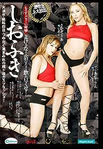 セレブブロンド 002 ものすっごぉ〜い痙攣 「しおふき」よけるな!浴びろ!飲み尽くせ! [DVD]