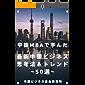 中国MBAで学んだ最新中国ビジネス思考法&トレンド50選: 日本のビジネスにどう活かせるか? 中国ビジネス自由研究所…