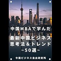 中国MBAで学んだ最新中国ビジネス思考法&トレンド50選: 日本のビジネスにどう活かせるか? 中国ビジネス自由研究所