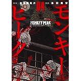 モンキーピーク(4) (ニチブンコミックス)