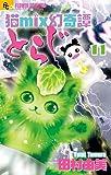 猫mix幻奇譚とらじ (11) (フラワーコミックスアルファ)