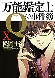 万能鑑定士Qの事件簿X (角川文庫)