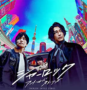 【Amazon.co.jp限定】シャーロック Blu-rayBOX(ステーショナリーセット付き)