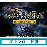 ファイアーエムブレム 新・暗黒竜と光の剣[WiiUで遊べる ニンテンドーDSソフト] [オンラインコード]