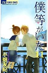 僕等がいた(11) (フラワーコミックス) Kindle版