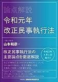 論点解説 令和元年改正民事執行法