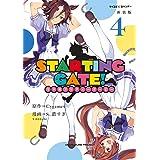 【新装版】STARTING GATE! ―ウマ娘プリティーダービー―(4) (サイコミ×裏少年サンデーコミックス)