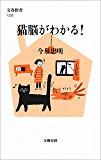猫脳がわかる! (文春新書)