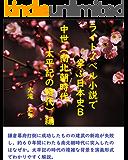 ライトノベル小説で学ぶ日本史B 中世(南北朝時代・太平記の時代)編【大学入試・センター試験対応】 ライトノベル小説で学ぶ…