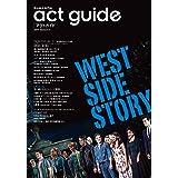 act guide[アクトガイド] 2019 Season 3 (TOKYO NEWS MOOK 825号)