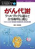 実験医学増刊 Vol.35 No.10 がん代謝 ワールブルグを超えて全容解明に挑む〜トリガーとなる分子、腸内細菌や免疫細胞の関与、標的治療の展望