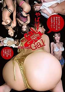 やばば! ギャル・ギャル・ギャル Vol.5 [DVD]