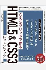 CSSグリッドで作る HTML5&CSS3 レッスンブック 単行本