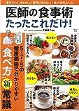医師の食事術 たったこれだけ! (TJMOOK)