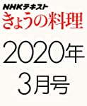 NHKきょうの料理 2020年3月号 [雑誌] NHK きょうの料理 (NHKテキスト)