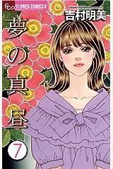夢の真昼(7) (フラワーコミックスα) Kindle版