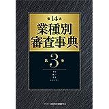 第14次 業種別審査事典(第3巻)【木材・紙パ・化学・エネルギー 分野】
