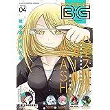 月刊ビッグガンガン 2021 Vol.04 4/23号